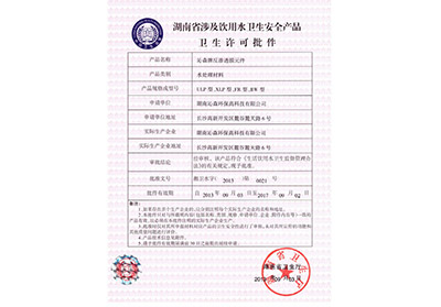Sanitary Permit of Reverse Osmosis Membrane Elements