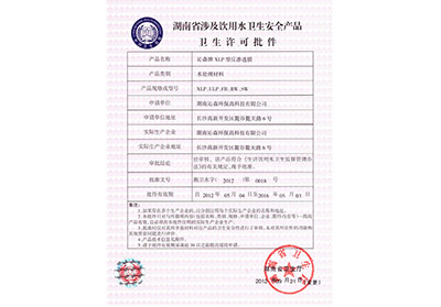 Sanitary Permit of Reverse Osmosis Membranes
