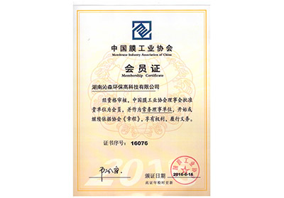 Member of Membrane Industry Association of China