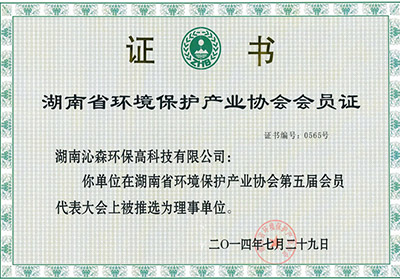 Member of Hunan Environmental Protection Industry Association