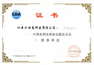 Member of China Water Desalination Association